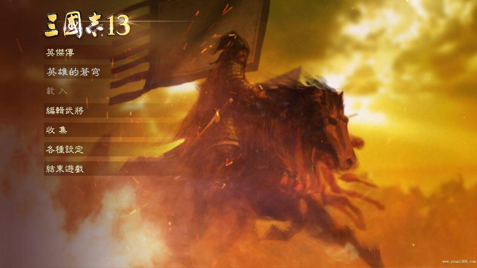 三国志13MOD:英雄的苍穹