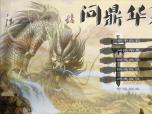 问鼎华夏全面战争v2.0