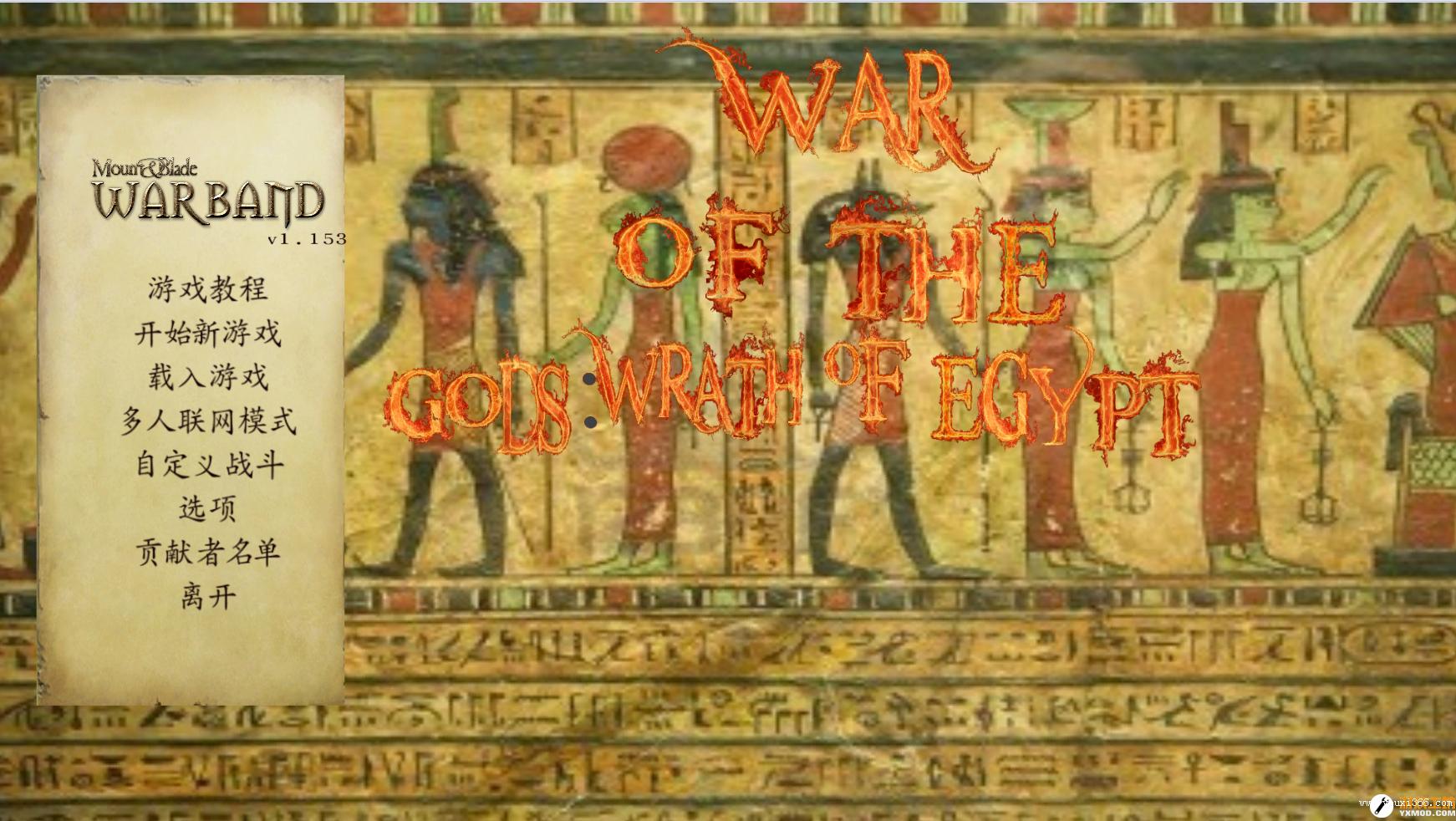 骑马与砍杀:诸神之战:愤怒的埃及 v0.25