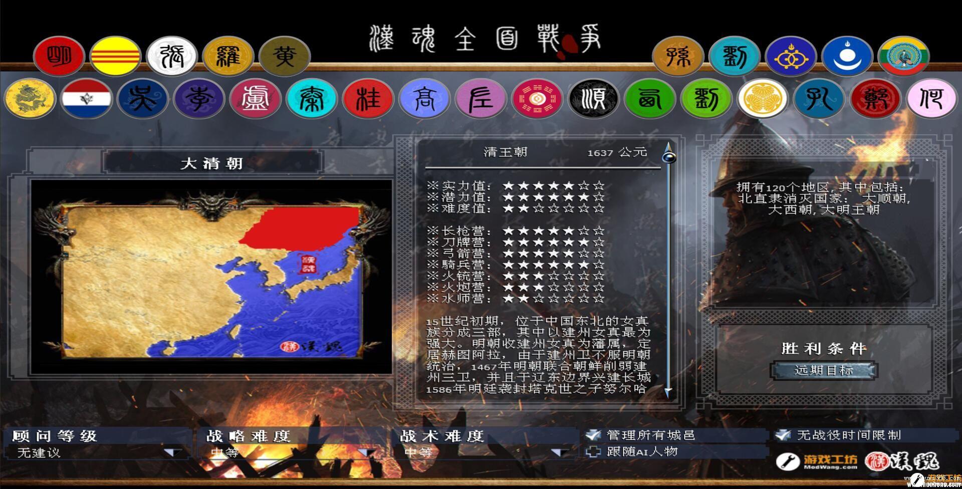 汉魂全面战争6.1会员版发布了!